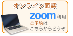 オンライン面談 ZOOM利用 ご予約はこちらからどうぞ